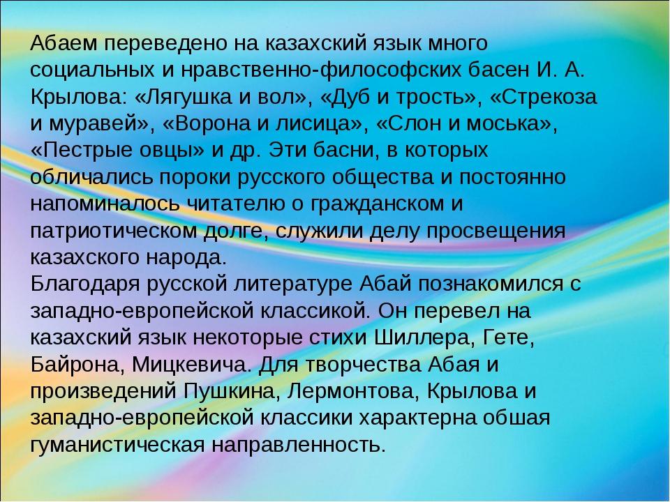 Абаем переведено на казахский язык много социальных и нравственно-философских...