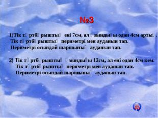 №3 1)Тік төртбұрыштың ені 7см, ал ұзындығы одан 4см артық. Тік төртбұрыштың п
