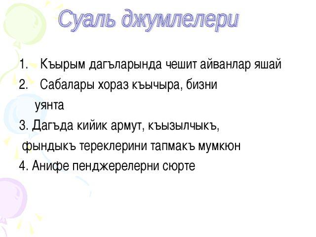 Къырым дагъларында чешит айванлар яшай Сабалары хораз къычыра, бизни уянта 3....