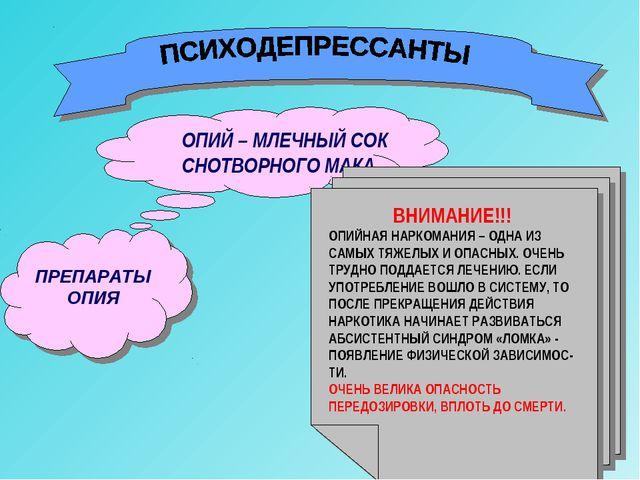 ПРЕПАРАТЫ ОПИЯ ОПИЙ – МЛЕЧНЫЙ СОК СНОТВОРНОГО МАКА МОРФИЙ, ГЕРОИН, КОДЕИН ДЕЙ...