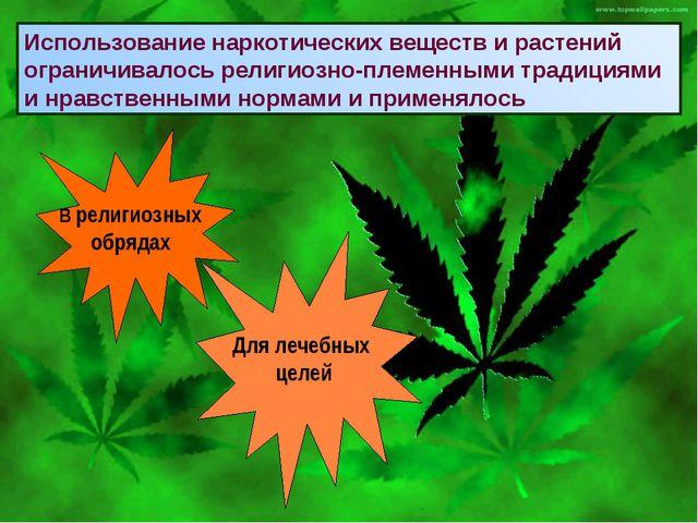 Использование наркотических веществ и растений ограничивалось религиозно-плем...