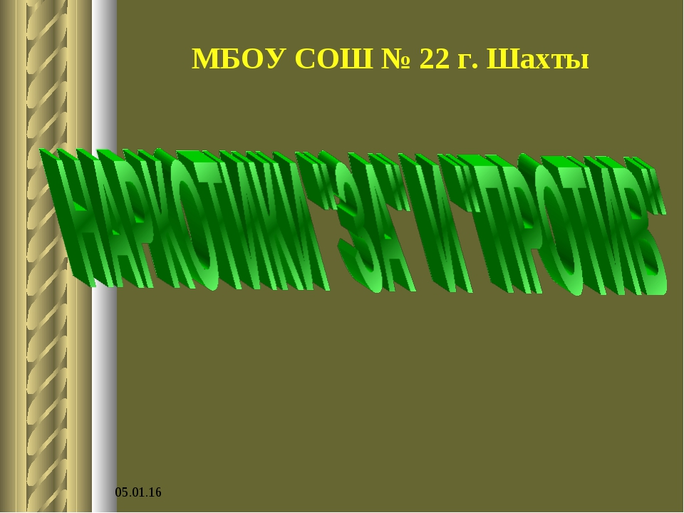 * МБОУ СОШ № 22 г. Шахты