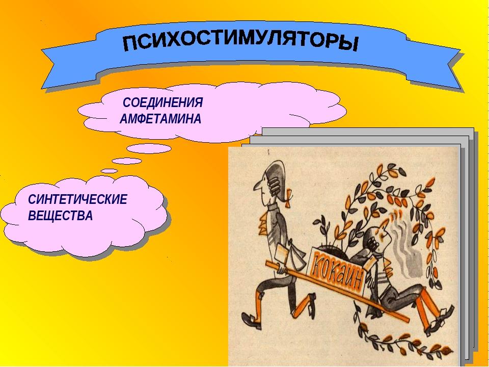СИНТЕТИЧЕСКИЕ ВЕЩЕСТВА СОЕДИНЕНИЯ АМФЕТАМИНА ЭФЕДРИН, КОФЕИН, ВИНТ, ЭКСТАЗИ Б...