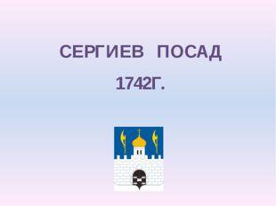СЕРГИЕВ ПОСАД 1742Г.