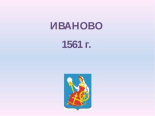 ИВАНОВО 1561 г.