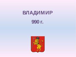 ВЛАДИМИР 990 г.
