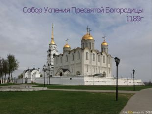 Собор Успения Пресвятой Богородицы 1189г