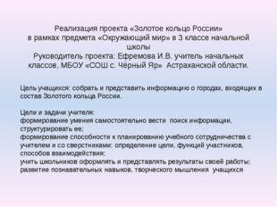 Реализация проекта «Золотое кольцо России» в рамках предмета «Окружающий мир»