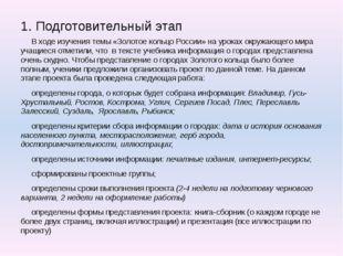 1. Подготовительный этап В ходе изучения темы «Золотое кольцо России» на урок