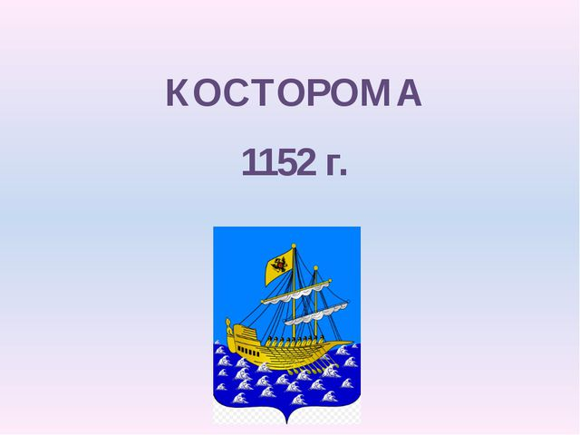 КОСТОРОМА 1152 г.
