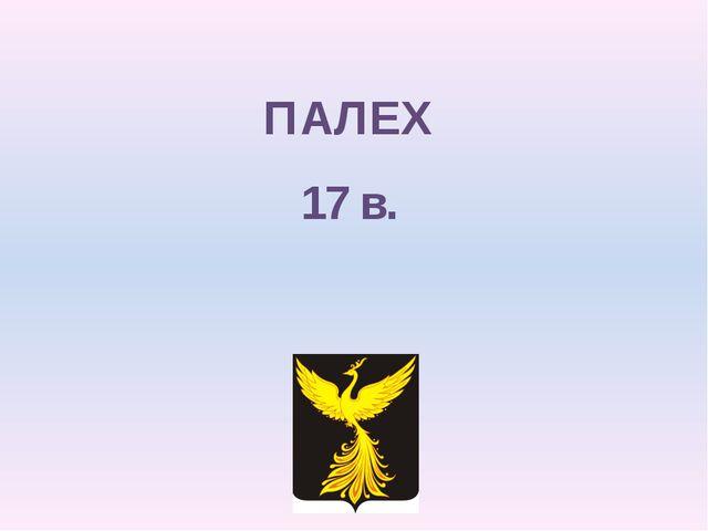 ПАЛЕХ 17 в.