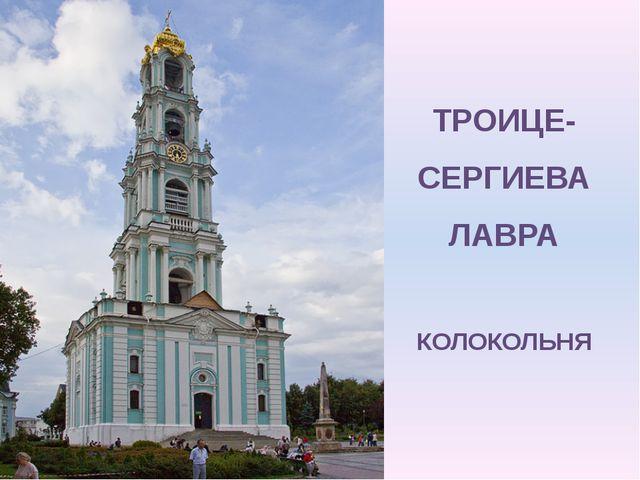 ТРОИЦЕ-СЕРГИЕВА ЛАВРА КОЛОКОЛЬНЯ