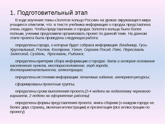 1. Подготовительный этап В ходе изучения темы «Золотое кольцо России» на урок...
