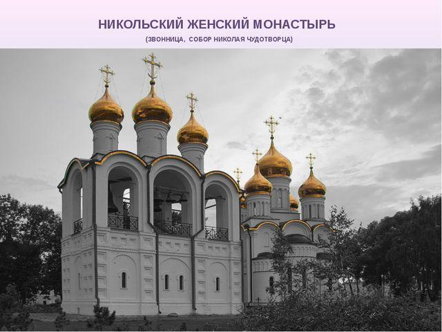 НИКОЛЬСКИЙ ЖЕНСКИЙ МОНАСТЫРЬ (ЗВОННИЦА, СОБОР НИКОЛАЯ ЧУДОТВОРЦА)