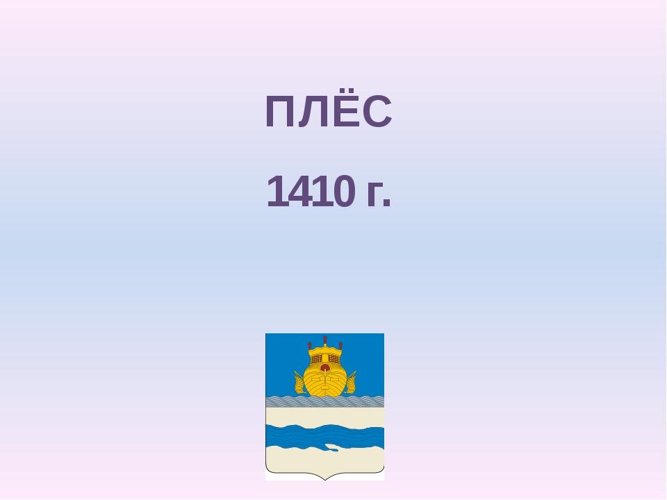 ПЛЁС 1410 г.