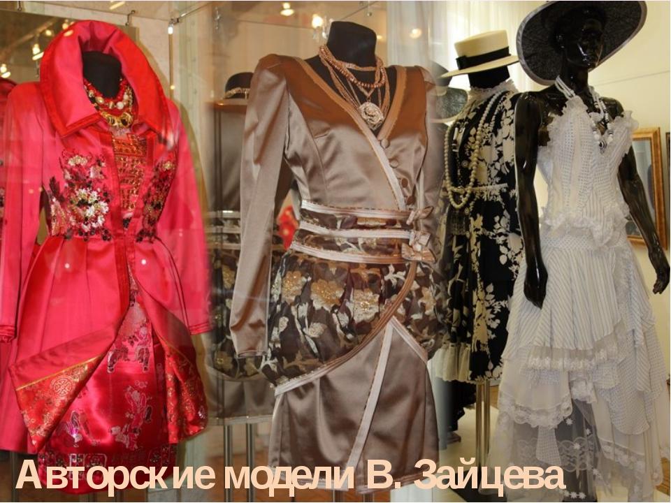 Авторские модели В. Зайцева