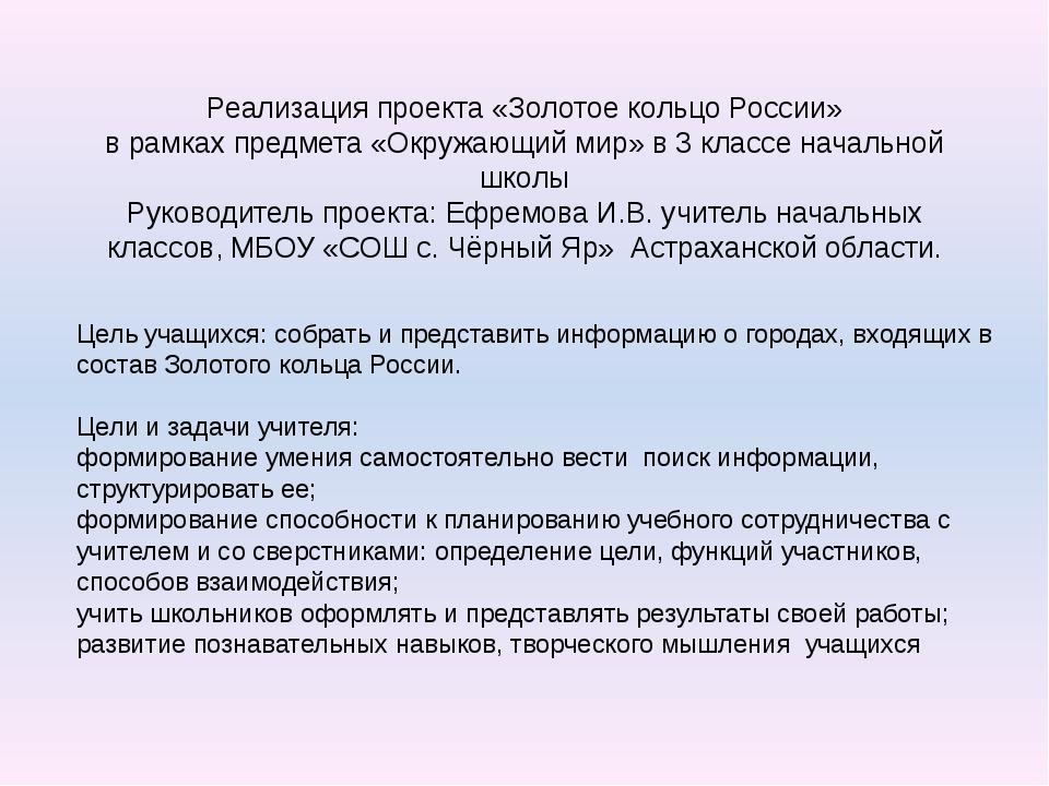 Реализация проекта «Золотое кольцо России» в рамках предмета «Окружающий мир»...