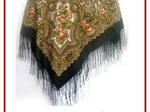Хох Павлопосадские платки