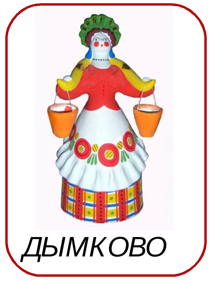 Хох ДЫМКОВО