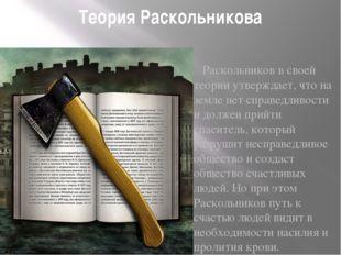 Теория Раскольникова Раскольников в своей теории утверждает, что на земле нет
