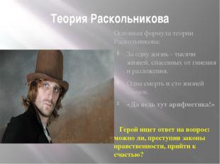 Теория Раскольникова Основная формула теории Раскольникова: За одну жизнь - т