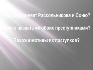 Что объединяет Раскольникова и Соню? Можно назвать их обоих преступниками? По
