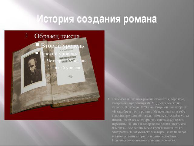 История создания романа • Замысел написания романа относится, вероятно, ко вр...