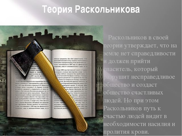 Теория Раскольникова Раскольников в своей теории утверждает, что на земле нет...