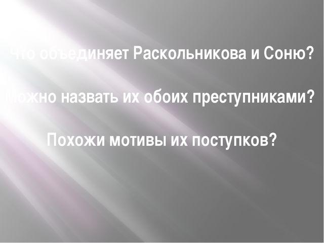 Что объединяет Раскольникова и Соню? Можно назвать их обоих преступниками? По...