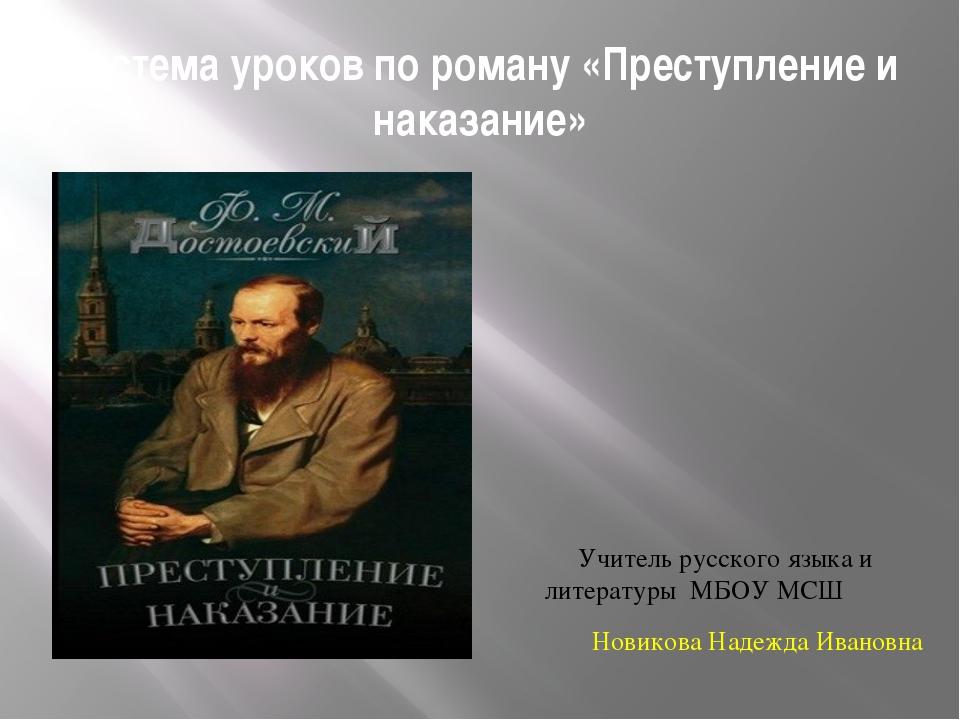 Система уроков по роману «Преступление и наказание» Учитель русского языка и...