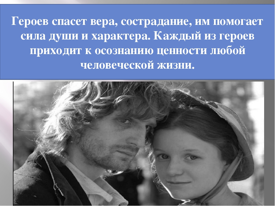 Героев спасет вера, сострадание, им помогает сила души и характера. Каждый из...