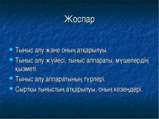 Жоспар Тыныс алу және оның атқарылуы. Тыныс алу жүйесі, тыныс аппараты, мүшел