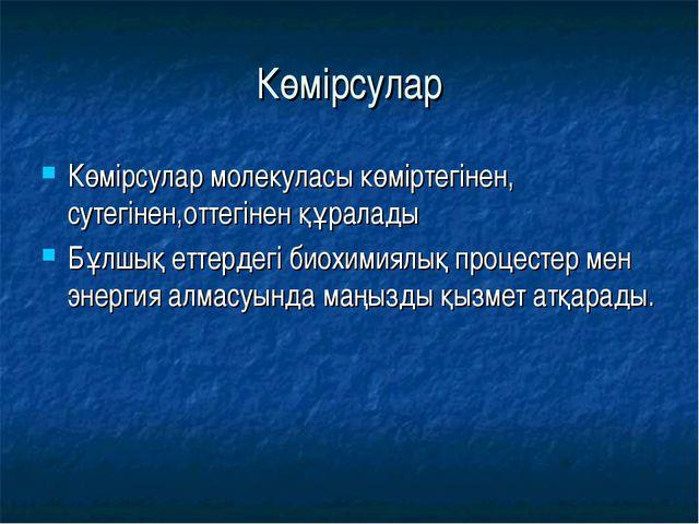 Көмірсулар Көмірсулар молекуласы көміртегінен, сутегінен,оттегінен құралады Б...