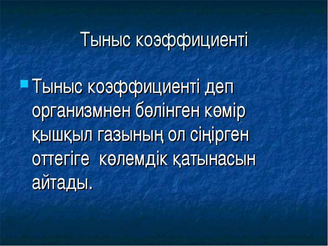 Тыныс коэффициенті Тыныс коэффициенті деп организмнен бөлінген көмір қышқыл г...