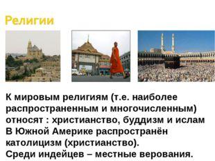 К мировым религиям (т.е. наиболее распространенным и многочисленным) относят