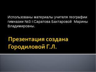 Использованы материалы учителя географии гимназии №3 г.Саратова Бахтаровой Ма