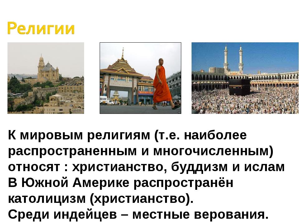 К мировым религиям (т.е. наиболее распространенным и многочисленным) относят...