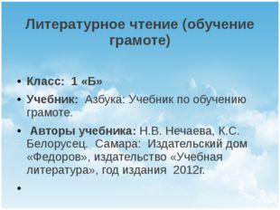 Литературное чтение (обучение грамоте) Класс: 1 «Б» Учебник: Азбука: Учебник