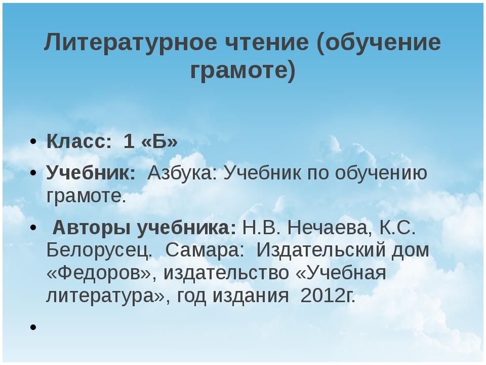Литературное чтение (обучение грамоте) Класс: 1 «Б» Учебник: Азбука: Учебник...
