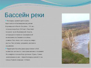 Бассейн реки Богучарка- правый приток Дона, берет начало в Кантемировском рай
