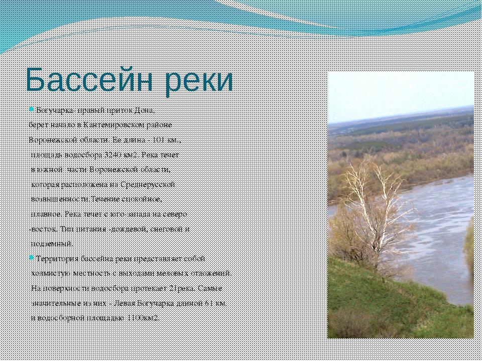 Бассейн реки Богучарка- правый приток Дона, берет начало в Кантемировском рай...