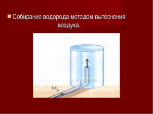 Собирание водорода методом вытеснения воздуха.