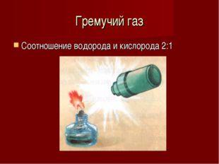 Гремучий газ Соотношение водорода и кислорода 2:1