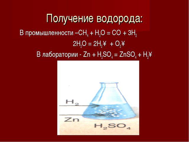 Получение водорода: В промышленности –СН4 + H2O = СО + 3Н2 2H2O = 2H2 ↑ + O2...