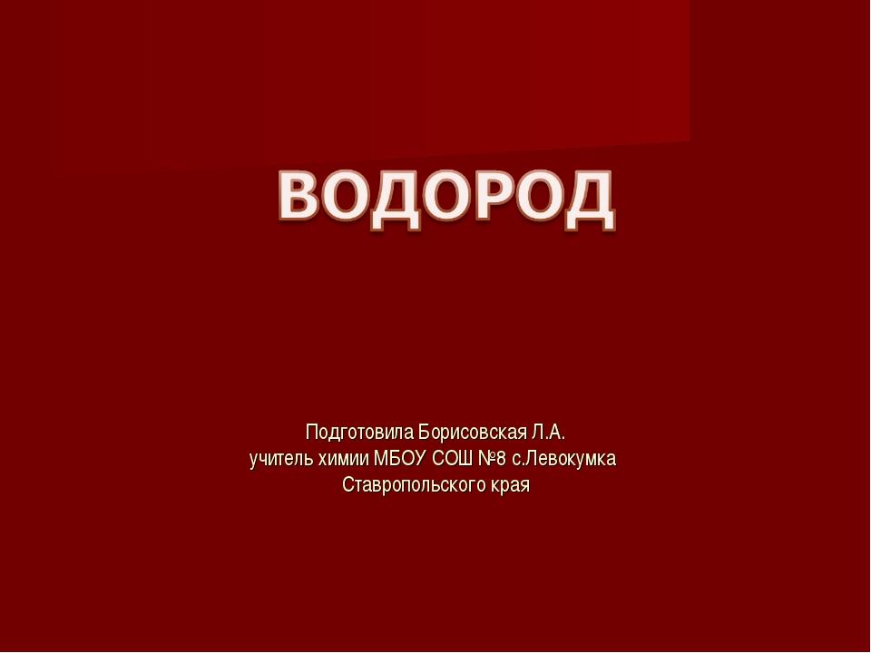 Подготовила Борисовская Л.А. учитель химии МБОУ СОШ №8 с.Левокумка Ставропол...