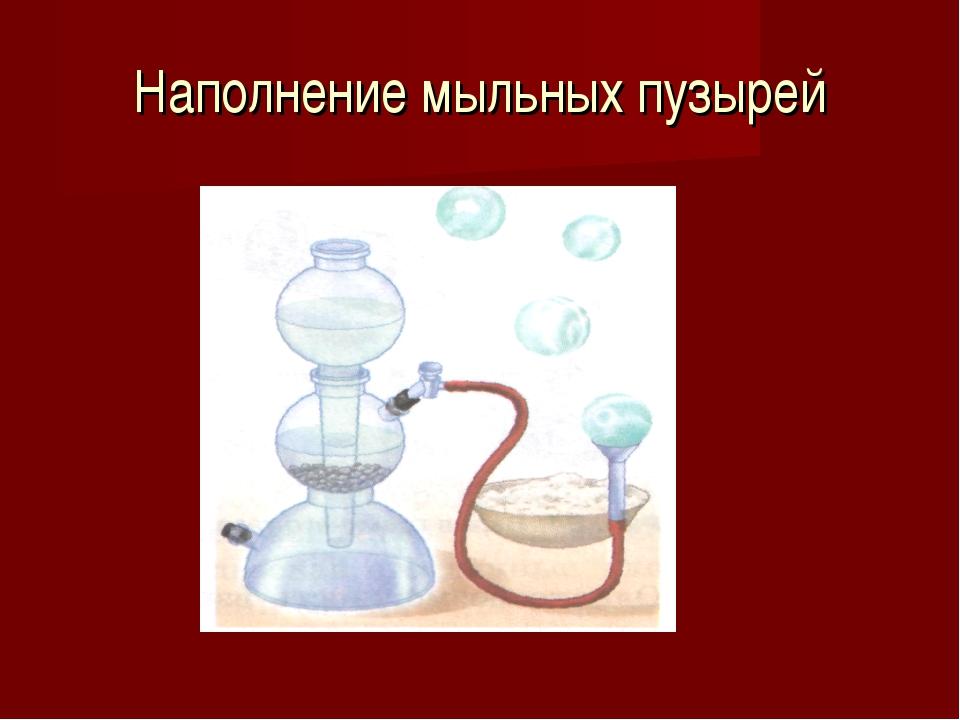 Наполнение мыльных пузырей
