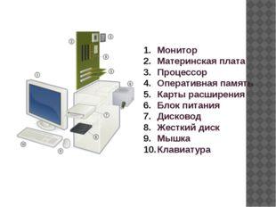 Монитор Материнская плата Процессор Оперативная память Карты расширения Блок
