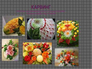 КАРВИНГ искусство художественной резки по овощам и фруктам, а также по дереву