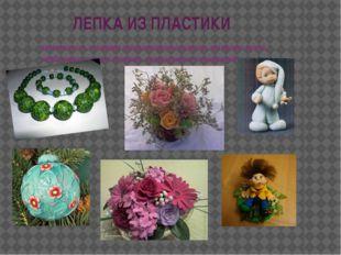 ЛЕПКА ИЗ ПЛАСТИКИ возможность создания натуралистичных цветов, авторских куко