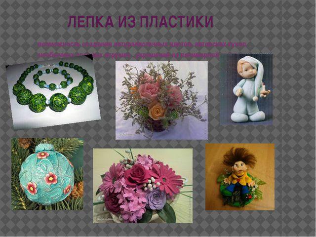 ЛЕПКА ИЗ ПЛАСТИКИ возможность создания натуралистичных цветов, авторских куко...